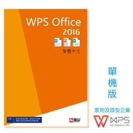 WPS office 2016 家用及微型企業版
