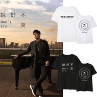 Jay Chou Jay Chou's new song says don't cry around short-sleeved T-shirt won't cry fans should help men and women