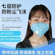 多層防護~ 七層加厚KN95口罩含活性炭帶呼吸閥帶海綿條防病毒獨立包裝直銷 現貨台灣加油!!!