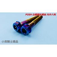 小貝精品 POSH 內外六角 螺絲 白鐵鍍鈦螺絲 鍍鈦螺絲 螺絲 M10*75mm 1.25牙 單支價