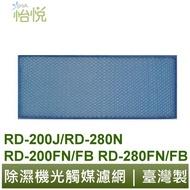 怡悅 光觸媒濾網 適用於 日立 RD-200J RD-280N RD-200FB/FN RD-280FB/FN 除濕機