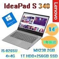 Lenovo IdeaPad S340-14IWL 14吋 (i5-8265U/4+4G / 1T HDD+256GB SSD / MX230 2GB / win10 home)