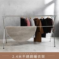 曬衣架2.4米不鏽鋼X型三桿伸縮曬衣架 衣夾 雙桿衣架【HA-001】