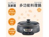 多功能料理鍋 - 2.8L  | 多功能 | 料理鍋 | 煎鍋 | 烤盤 | 燉煮鍋 | 多用鍋 | 湯鍋 | 溫控調節 | 【大家源 】