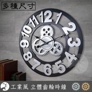 工業風 立體 齒輪 造型 木質 時鐘 台灣靜音機芯 大尺寸 數字款 美式復古鄉村風 掛鐘 壁飾 loft 時鐘-米鹿家居