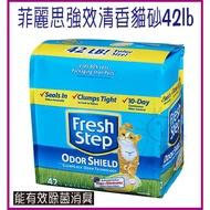 美國 fresh step 菲麗思 強效型 強效清香貓砂 42磅 42lb 25磅 25LB 藍鑽 ever clean