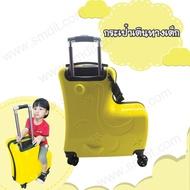Luggage Kids  กระเป๋าเดินทางเด็กนั่ง กระเป๋าเดินทางเด็ก กระเป๋าเด็ก กระเป๋าเดินทางเด็กล้อลาก กระเป๋าลากเด็ก กระเป๋าเดินทางล้อลากนั่งได้