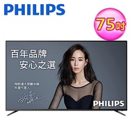 【Philips 飛利浦】75型 4K聯網顯示器+視訊盒 75PUH6303 (含運無安裝)【三井3C】
