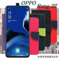 OPPO Reno 2Z   經典書本雙色磁釦側翻可站立皮套 手機殼 保護殼 保護套 手機套【愛瘋潮】