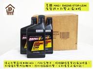 《博飛舍》【MAG1】ENGINE-STOP-LEAK引擎止漏油精(482ml)