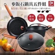 【ICR】日本進口麥飯石防燙不沾鍋具五件組(湯鍋/煎鍋/炒鍋/鍋蓋)