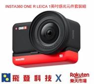 INSTA360 ONE R 萊卡一英吋感光元件套裝組 極限運動攝影機 預購中 台灣公司貨含稅開發票