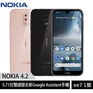 NOKIA 4.2 (3G/32G)5.71吋1300萬雙鏡頭全新Google Assistant手機 [ee7-1]