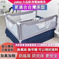 台灣出貨 Pakey床護欄 升降床護欄 床圍 垂直升降圍欄 兒童 寶寶防摔 床邊升降護欄 防摔擋板 高品質
