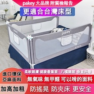 Pakey床護欄 升降床護欄 床圍 垂直升降圍欄 兒童 寶寶防摔 床邊升降護欄 防摔擋板