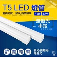 舞光 LED T5 1呎 5W 燈管 日光燈 層板燈 間接照明 支架燈 燈管 串接燈 無縫串接 CNS認證 保固2年