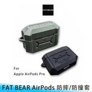 【台南/面交/免運】FAT BEAR Apple AirPods 1/2代 Pro 防摔/防撞 機能 保護套/保護殼