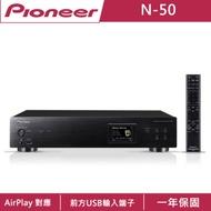 Pioneer先鋒 網路音樂播放機 N-50