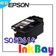 EPSON CX17NF / C1700 / C1750W / C1750N 彩色雷射印表機 ,適用EPSON S050614 黑色相容碳粉匣