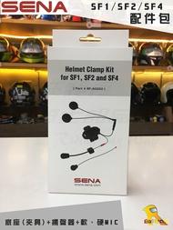 ~任我行騎士部品~ SENA 藍芽耳機 SF1 SF2 SF4 配件包 底座 夾具 耳機 麥克風 SF-A0202