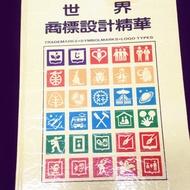 絕版:世界商標設計書籍