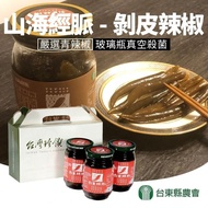 【台東農會】山海經脈-剝皮辣椒-460g-罐(1罐)