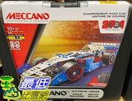[COSCO代購] C1277747 MECCANO 27 IN 1 FI MODEL 27 IN 1方程式F1賽車組