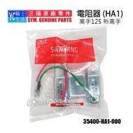 YC騎士生活_SYM三陽原廠 HA1 電阻器 高手125 碟煞 台灣新高手 水泥電阻 水泥電阻器 35400-HA1