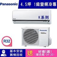 國際牌 4.5坪 1級變頻冷專冷氣 CS-K28BA2/CU-K28BCA2 K系列R32冷媒