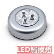 LED觸碰車廂燈 圓狀燈 小夜燈 LED觸控燈 野營燈 小夜燈 儲櫃燈 衣儲燈 觸摸燈 車內照明燈 觸控燈 尾箱燈