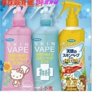 防蚊液 現貨 日本 SKIN VAPE 金色天使 防蚊噴霧 防蚊液 200ml VAPE 防蚊液 泡