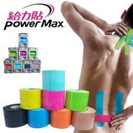 【給力貼 Power Max】運動貼布-2捲/肌貼/肌內效貼布(台灣製造)