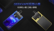 Geekvape frenzy kit 現貨 當天發貨!非flint zero zq 極光 NRX relx