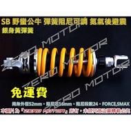 Zero Motor☆免運費 SB野蠻公牛 彈簧 阻尼可調 氮氣後避震 FORCE,SMAX 銀身黃彈簧