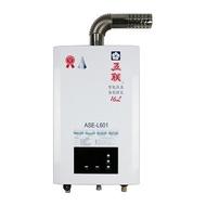【婦品廚藝生活館】五聯 ASE-L601 16L 智能恆溫強制排氣熱水器