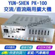 YUN-SHEN PK-100 交流/直流兩用 600W 立體聲 卡拉OK USB SD EQ 綜合擴大機(50-226)