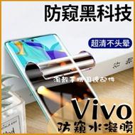 防窺水凝膜(兩入裝) Vivo X50 Pro X50e 防偷窺水凝膜 軟膜 無白邊 螢幕保護貼 螢幕貼 保護螢幕
