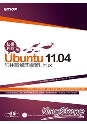 快樂輕鬆學Ubuntu 11.04:只用滑鼠就學會Linux
