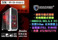 【SADES】阿努比斯 Anubis 胡狼神 1大6小 全透側水冷電腦機殼 分艙式機箱 KR-SA-Anubis
