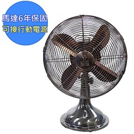 勳風 行動派12吋變頻古銅桌扇DC立扇(HF-B212GDC)可用行動電源