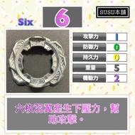 【Susu本舖】戰鬥陀螺 爆裂世代 6鐵 鋼鐵輪盤 拆售系列 B73 B76 B80 B82 B87 BA01 B111