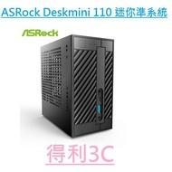 [現貨] ASRock Deskmini 110 迷你準系統