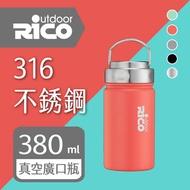【RICO 瑞可】#316不鏽鋼高真空廣口保溫瓶(380ml)RK-380
