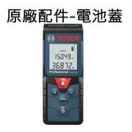 BOSCH博世 GLM40原廠配件-電池蓋 口袋型雷射測距儀/測量儀 GLM25 GLM50C GLM500