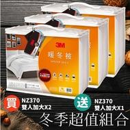 【量販3件】3M NZ370 暖冬被 雙人加大 新2代發熱纖維 可水洗 棉被 暖被 寢具 防蹣 公司貨 輕柔 透氣