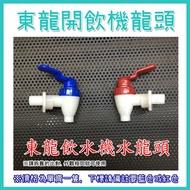 #東龍開飲機 短折 TE-812 TE-515 TE-872 水龍頭 冷水龍頭 熱水龍頭 飲水機水龍頭