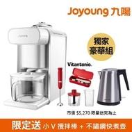 【九陽】免清洗全自動多功能豆漿機K91(牛奶白)+【Vitantonio】小V手持式攪拌棒五件組(熱情紅)