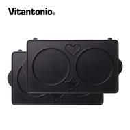 Vitantonio 鬆餅機小V專用烤盤 銅鑼燒烤盤/瑪德蓮烤盤/塔皮烤盤/愛心鬆餅烤盤/熱壓三明治烤盤