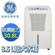 [ 家事達 ] GE 奇異 30.8公升 除濕機 ADER65L