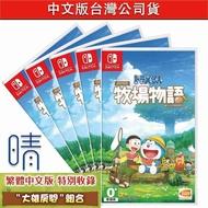 全新現貨 哆啦A夢 牧場物語 含大雄房間 中文版 繁體中文 Nintendo Switch 遊戲片
